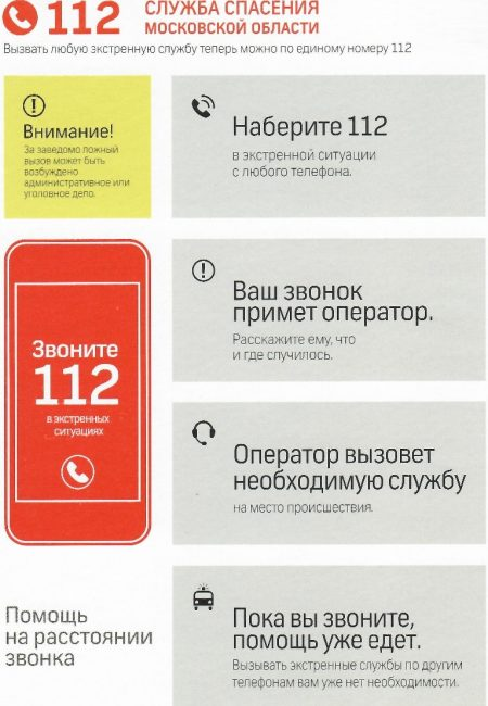 телефон_112__